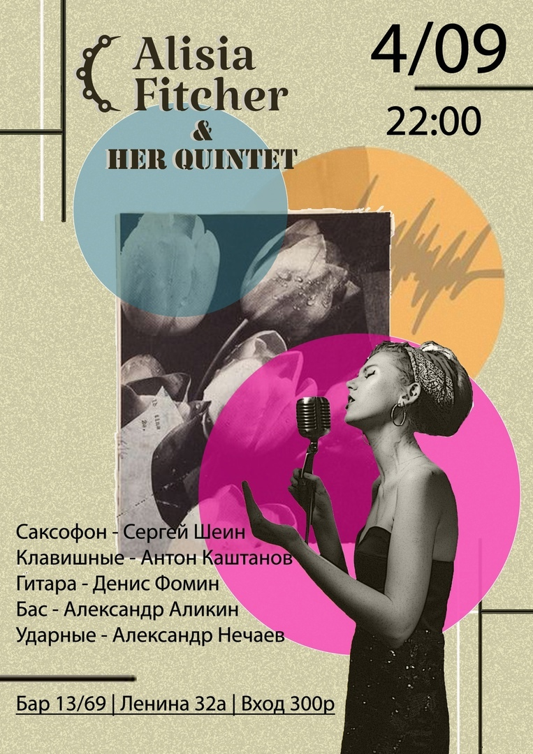 04.09 Alisia Fitcher & her quintet в баре 13/69!