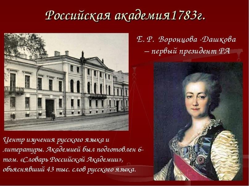 11 октября 1783 года основана Российская академия