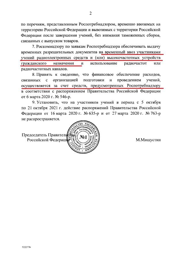 Эпидемспецназ от ВОЗ высадится в Казани: глобалисты отработают прогон населения через полевые лаборатории с тестами и уколами, изображение №3