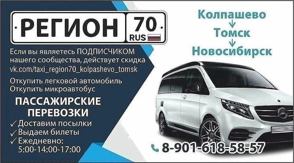Увезу 17.10 Колпашево→Томск 14:00-16:00 Увезу 17.1...