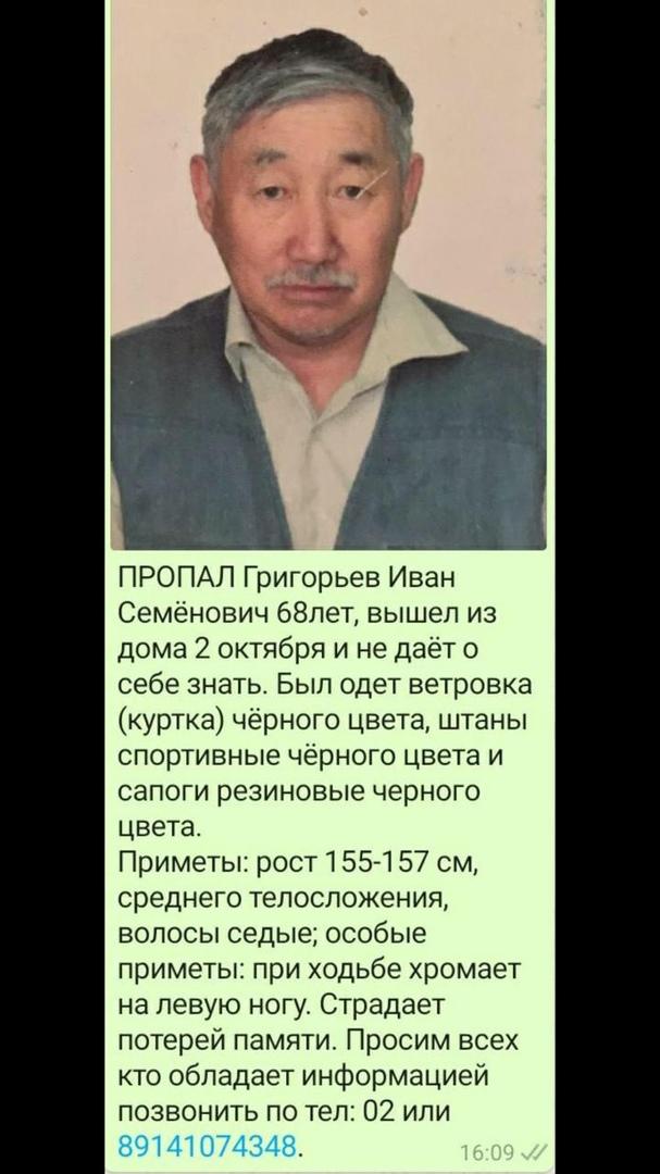 В Вилюйске третью неделю разыскивают 68-летнего мужчину