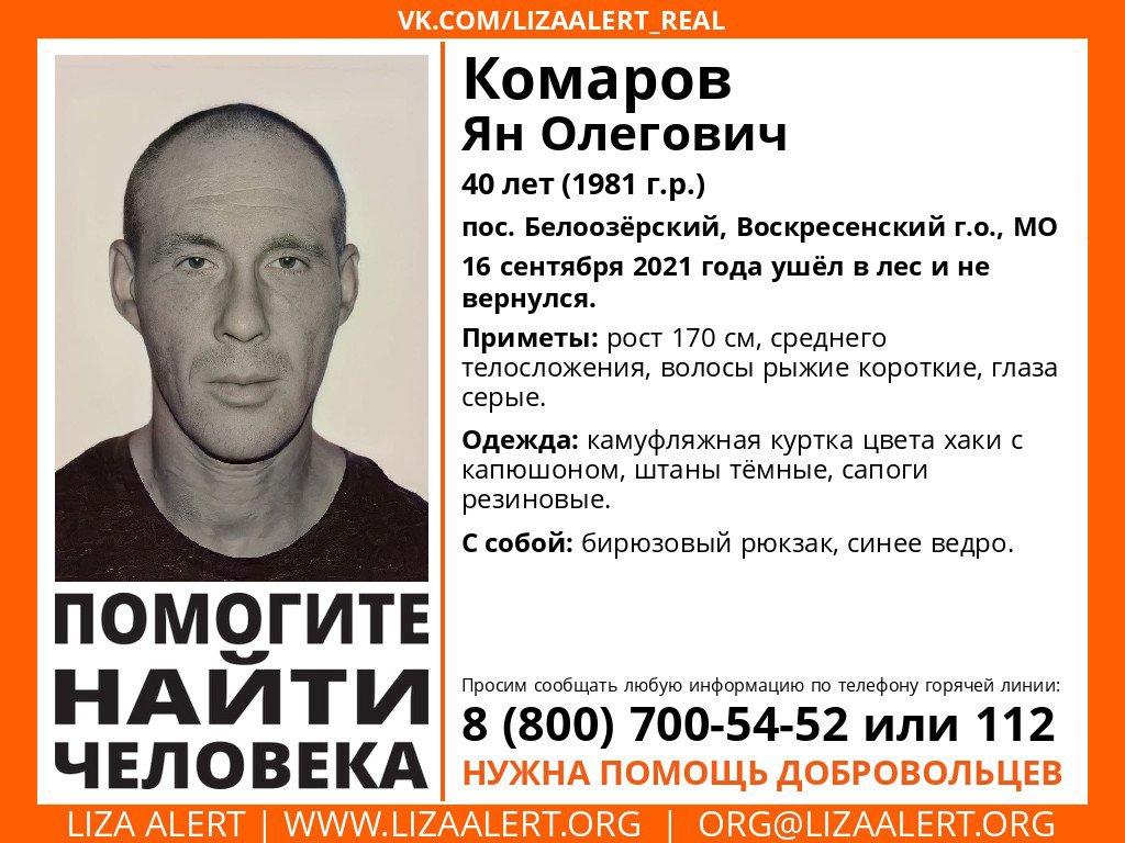 Внимание! Помогите найти человека! Пропал #Комаров Ян Олегович, г