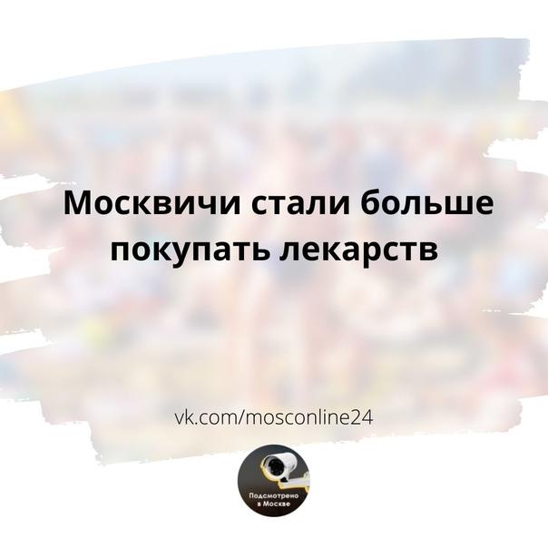 За первые шесть месяцев 2021 года московские фарма...