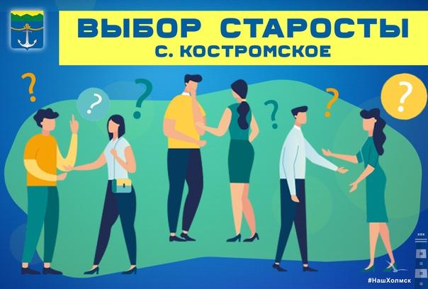 Вниманию жителей села Костромское!Администрация му...