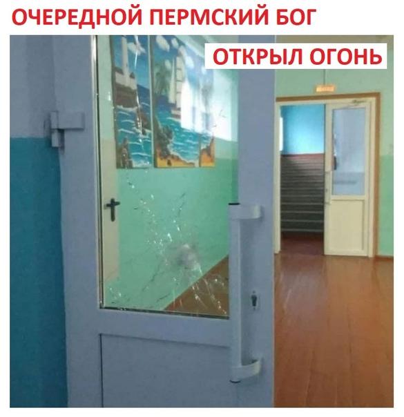 😧Снова стрельба в Пермском крае  💥Школьник успел с...