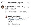 Барецкий Стас   Москва   39