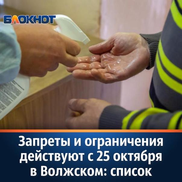 25 октября в Волжском начали действовать новые огр...