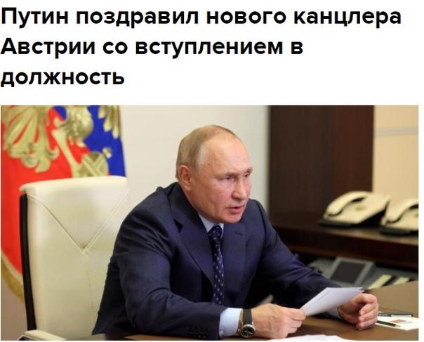 В поздравительной телеграмме Александеру Шалленбергу президент России Владимир П...