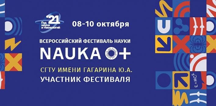 Студенты Петровского политеха примут участие во Всероссийском фестивале науки