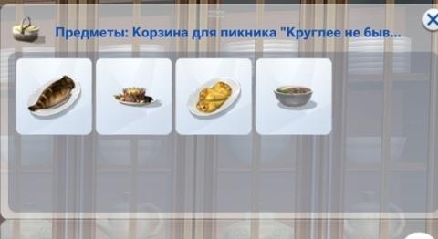 Что делать с приготовленной едой в симс 4