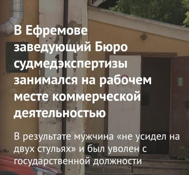 В Ефремове заведующий Бюро судебно-медицинской экс...