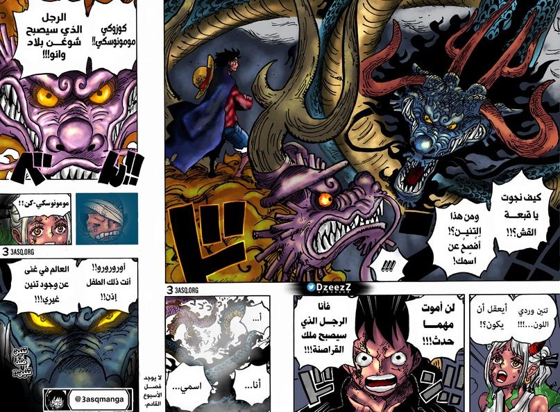 One Piece arab 1025, image №22