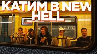 Road to Hell - путь до нового магазина HELLRIDE!