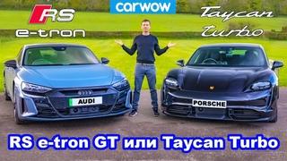 Audi RS e-tron GT или Porsche Taycan Turbo - что лучше?