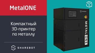 3D-принтер по металлу Sharebot MetalONE: компактный, мощный, доступный