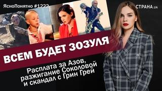 Всем будет Зозуля. Расплата за Азов, разжигание Соколовой и скандал с Грин Грей| ЯсноПонятно #1222