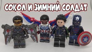 СОКОЛ И ЗИМНИЙ СОЛДАТ ЛЕГО МИНИФИГУРКИ C ALIEXPRESS | LEGO The Falcon and the Winter Soldier
