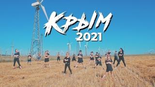 Летний Танцевальный Лагерь - Крым 2021