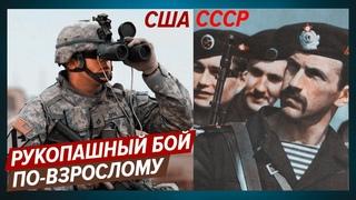 Как морпехи СССР накостыляли морским котикам США по-взрослому