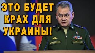 Срочно! Украина вызвала на допрос Сергея Шойгу реакция в России и на Украине