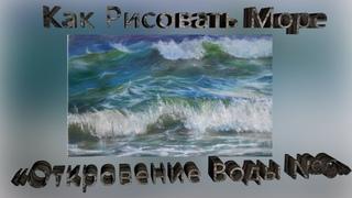 Как Рисовать Море Откровение Воды №5