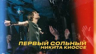 Никита Киоссе – Первый сольный (Backstage)