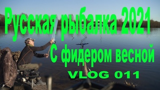 Русская рыбалка 2021. С фидером весной⎮VLOG011
