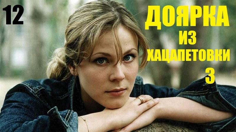 Сериал Доярка из Хацапетовки 3 12 серия русские сериалы мелодрамы фильм в 4К