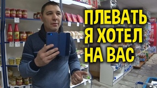 ДИРЕКТОР ОБИДЕЛСЯ И ЗАКАТИЛ СКАНДАЛ - ПРОСРОЧКА