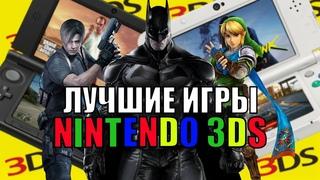 ШЕДЕВРАЛЬНЫЕ игры Nintendo 3DS!