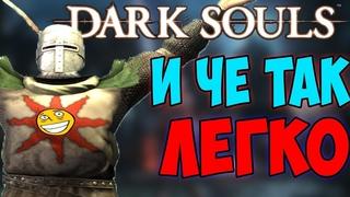 Как это было в Dark souls