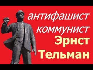 Эрнст Тельман сын своего класса и Вождь своего класса ☆ Коммунисты вперед ☆ ГДР ☆ Антифашист ☆ ДЕФА.