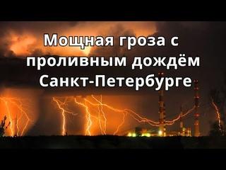 Дождь,ветер и гроза в Санкт-Петербурге 18 мая 2021 | Катаклизмы, изменение климата, гнев земли