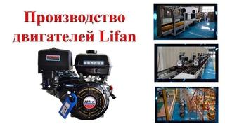 Двигатели Lifan производство