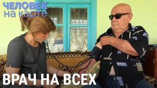"""""""Человек на карте"""" - Как лечат людей в Дагестане (2020) +"""