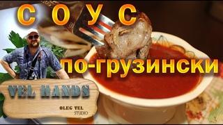 Соус по-грузински / Лучший соус к шашлыку и любому мясу/ Рецепт от Вела / #VELнаКухне