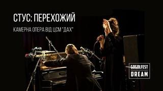 "Опера ""Стус: Перехожий"" (Dream ГОГОЛЬfest, Херсон 2020)"