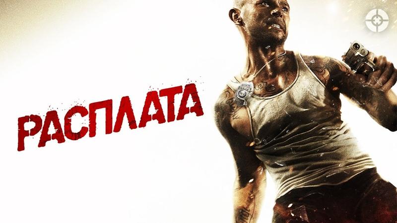 Расплата Blood out 2011 Остросюжетный триллер с Люком Госсом Велом Килмером и Винни Джонсом
