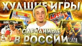 Худшие игры, сделанные в России