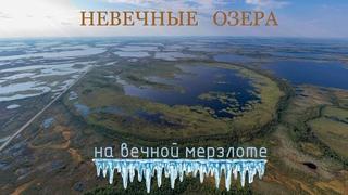 """Невечные озёра на """"вечной"""" мерзлоте"""