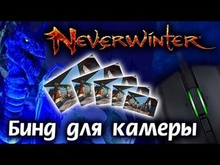 Neverwinter online. Как отдалить камеру в игре. Бинд.