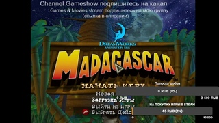 Мадагаскар LIVE #10 || Стрим игры Мадагаскар || ДОНАТ || С вас подписка