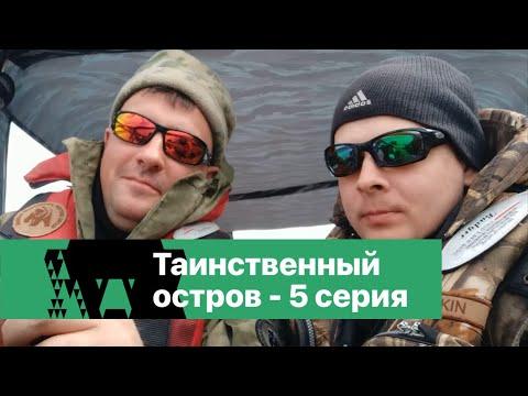 Таинственный остров в сердце Сибири 5 серия