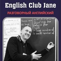 Личная фотография English-Club Jane