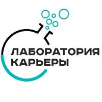 Логотип ЛАБОРАТОРИЯ КАРЬЕРЫ: карьера, компетенции