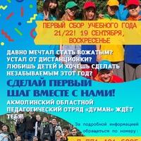 Фотография анкеты Аиды Рахымжан ВКонтакте