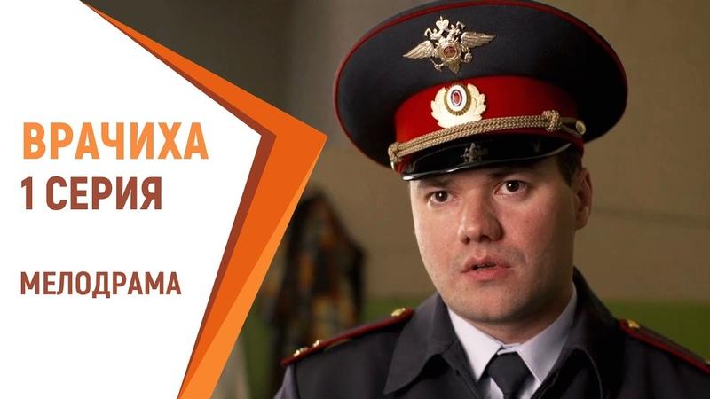 Врачиха 1 серия Русские мелодрамы Российские фильмы и сериалы