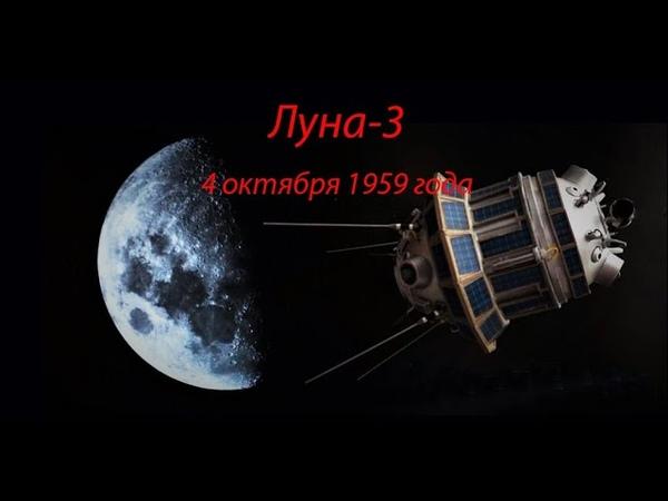Луна 3 Первая в истории съемка обратной стороны Луны