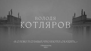 Володя Котляров - Я слово позабыл, что я хотел сказать