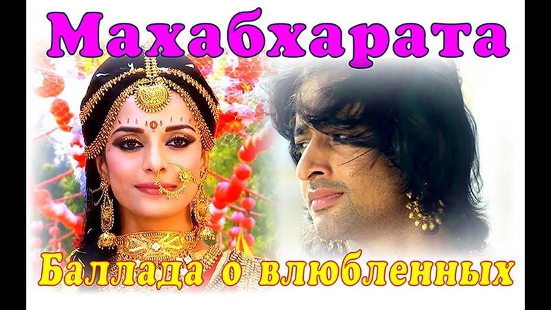 Махабхарата 2013 Баллада о влюбленных